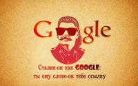 Google как Сталин, ему слово - он тебе ссылку