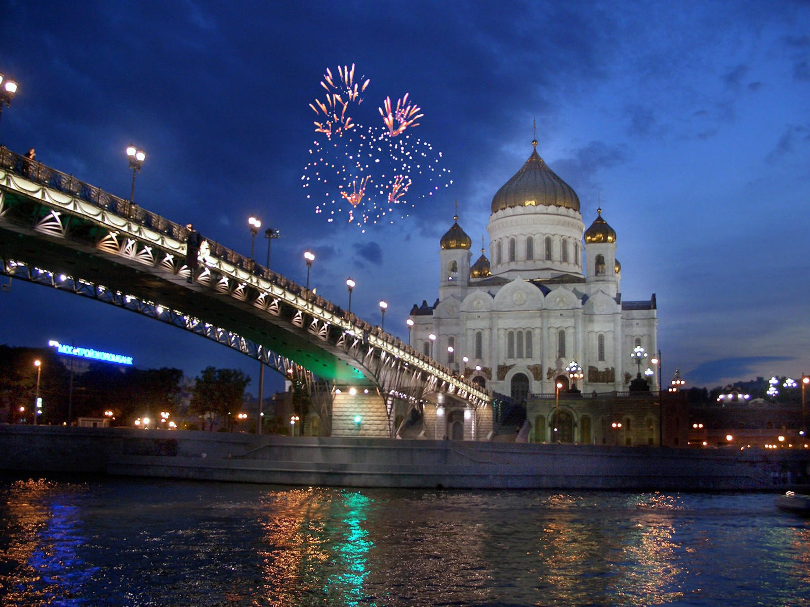 Храм Христа Спасителя, мост, салют