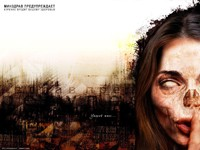 Страшная бесносая женщина