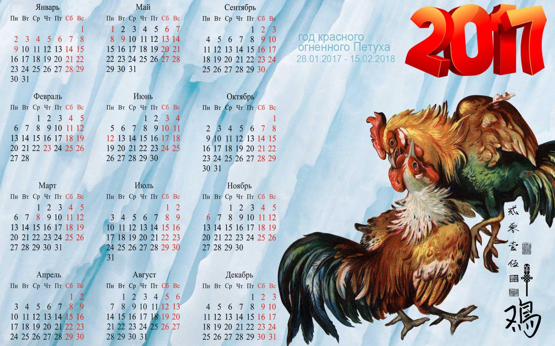 Открыток, прикольные картинки календаря 2017
