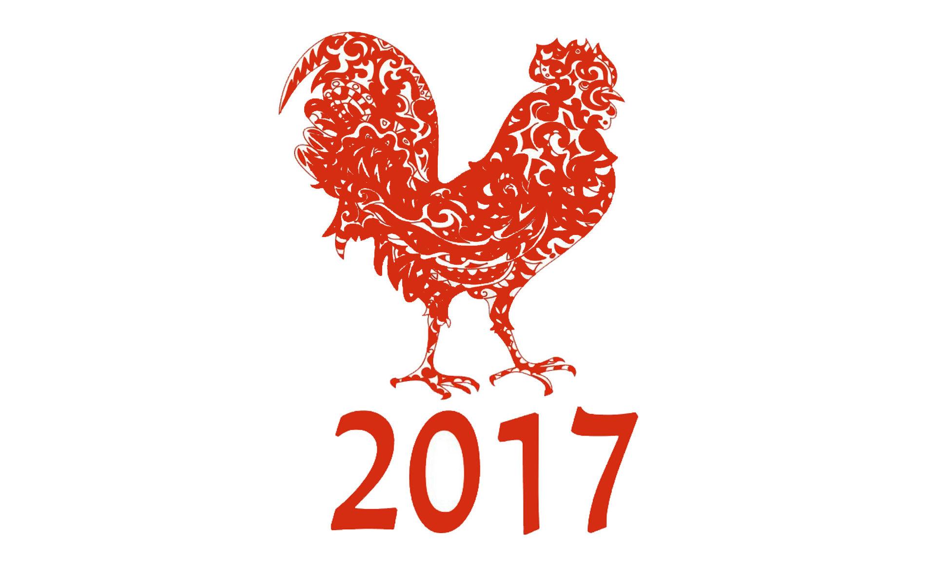2017 год огненого петуха