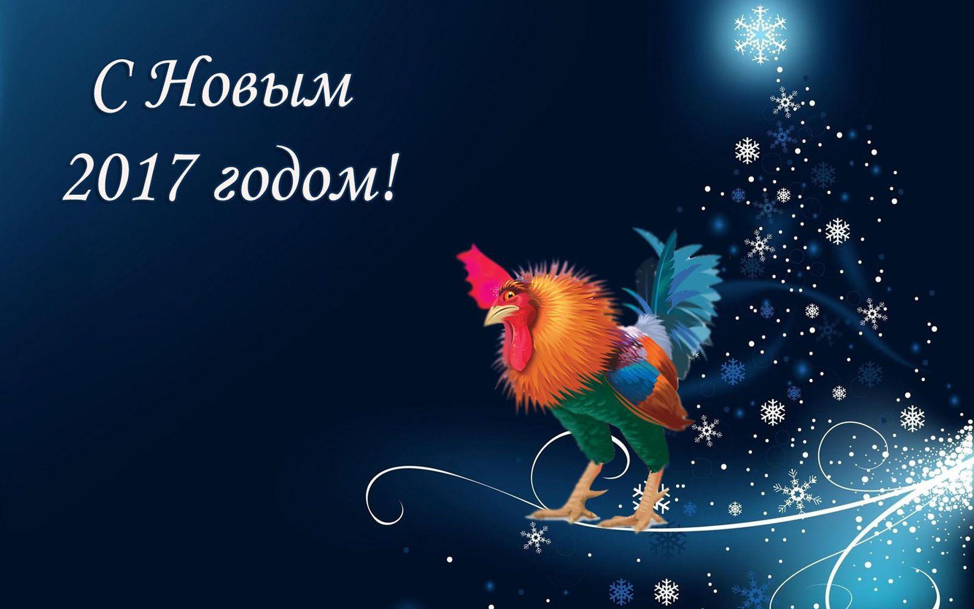 С Новым годом   петуха
