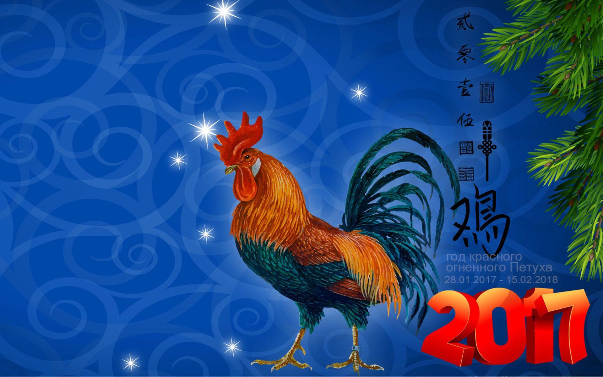 Петух символ 2017 года