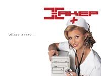 Медсестра и системный блок