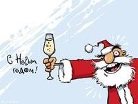Пьяный Санта с бокалом