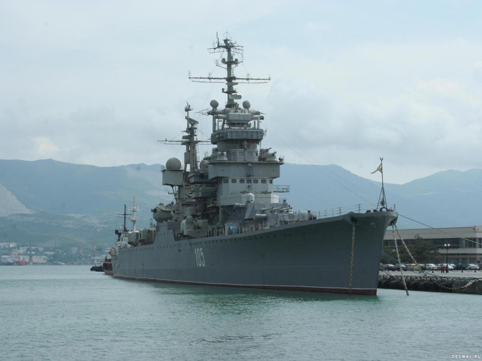 Новороссийск, военный корабль